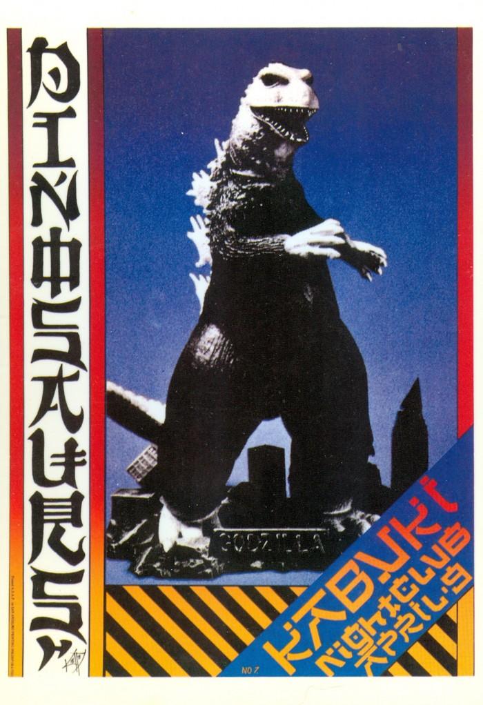 Godzilla postcard 1994